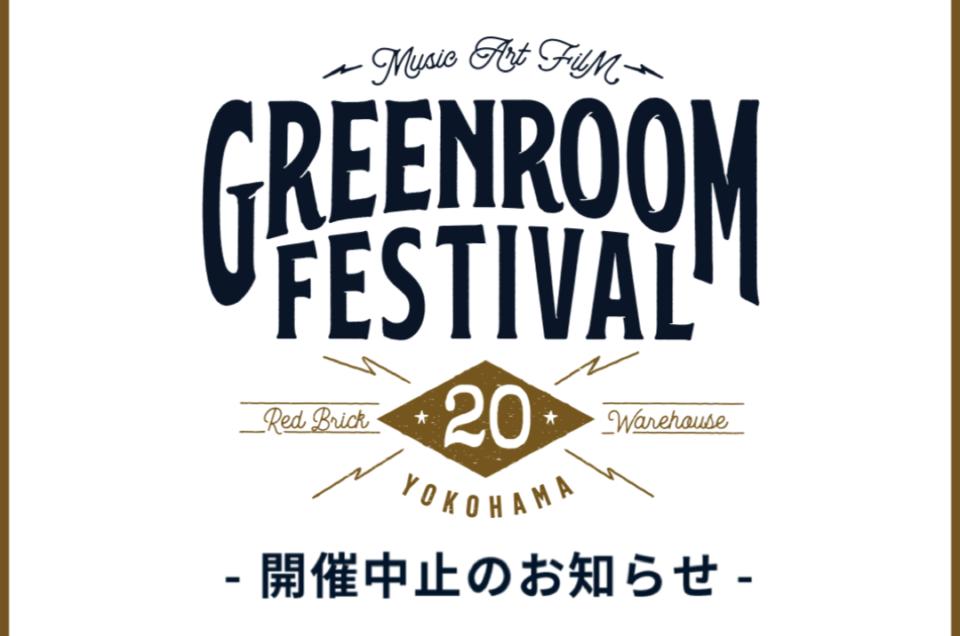 GREENROOM FESTIVAL'20 開催中止のお知らせ