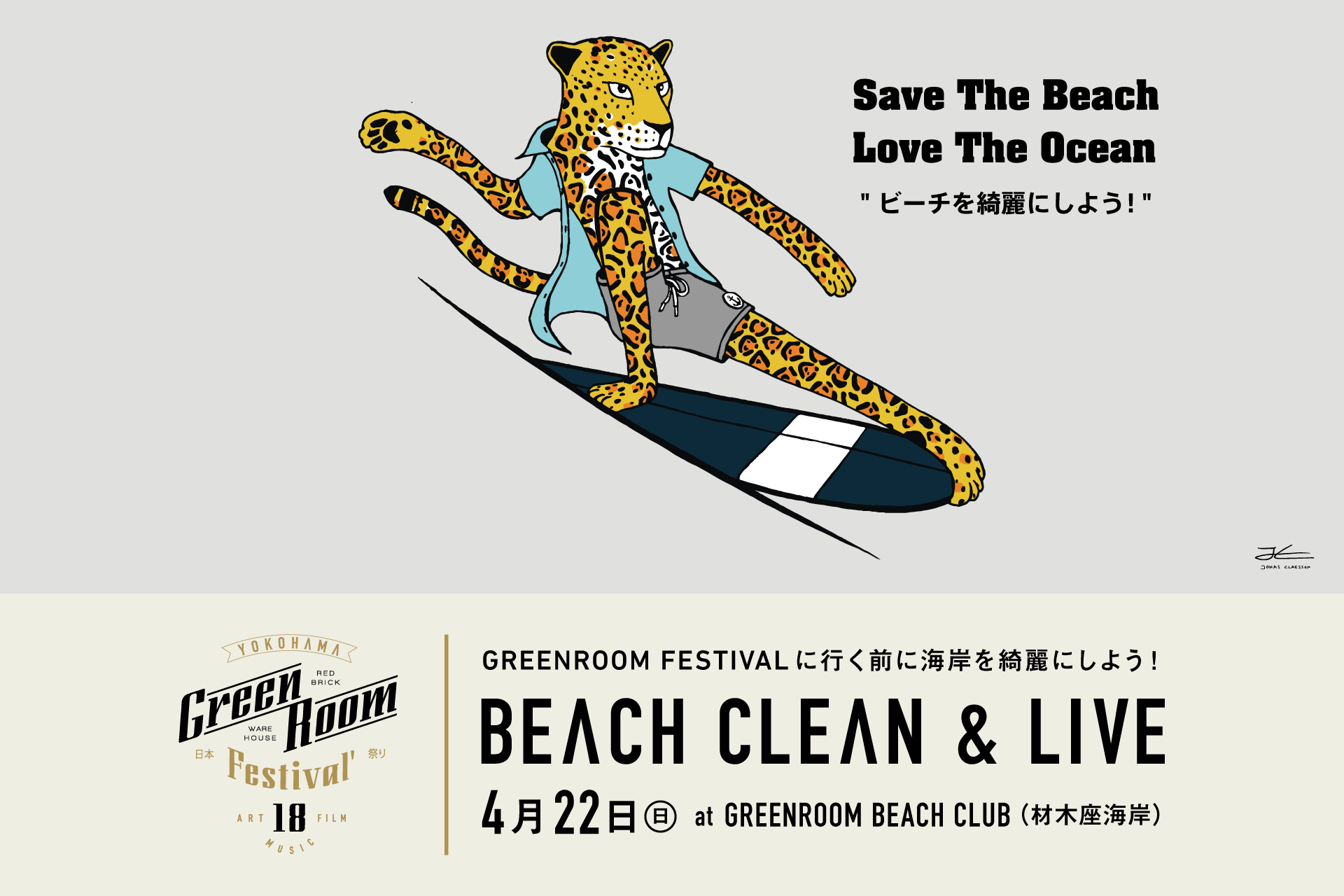 PRE PARTY BEACH CLEAN & LIVE ビーチクリーンエリア/出演アーティスト/コンテンツ発表!