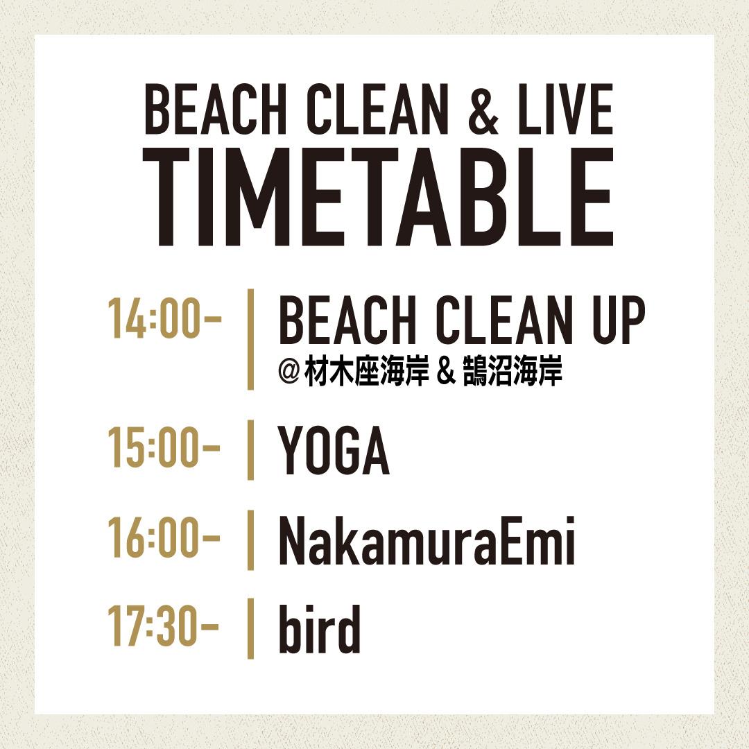PRE PARTY BEACH CLEAN & LIVE タイムテーブル発表!