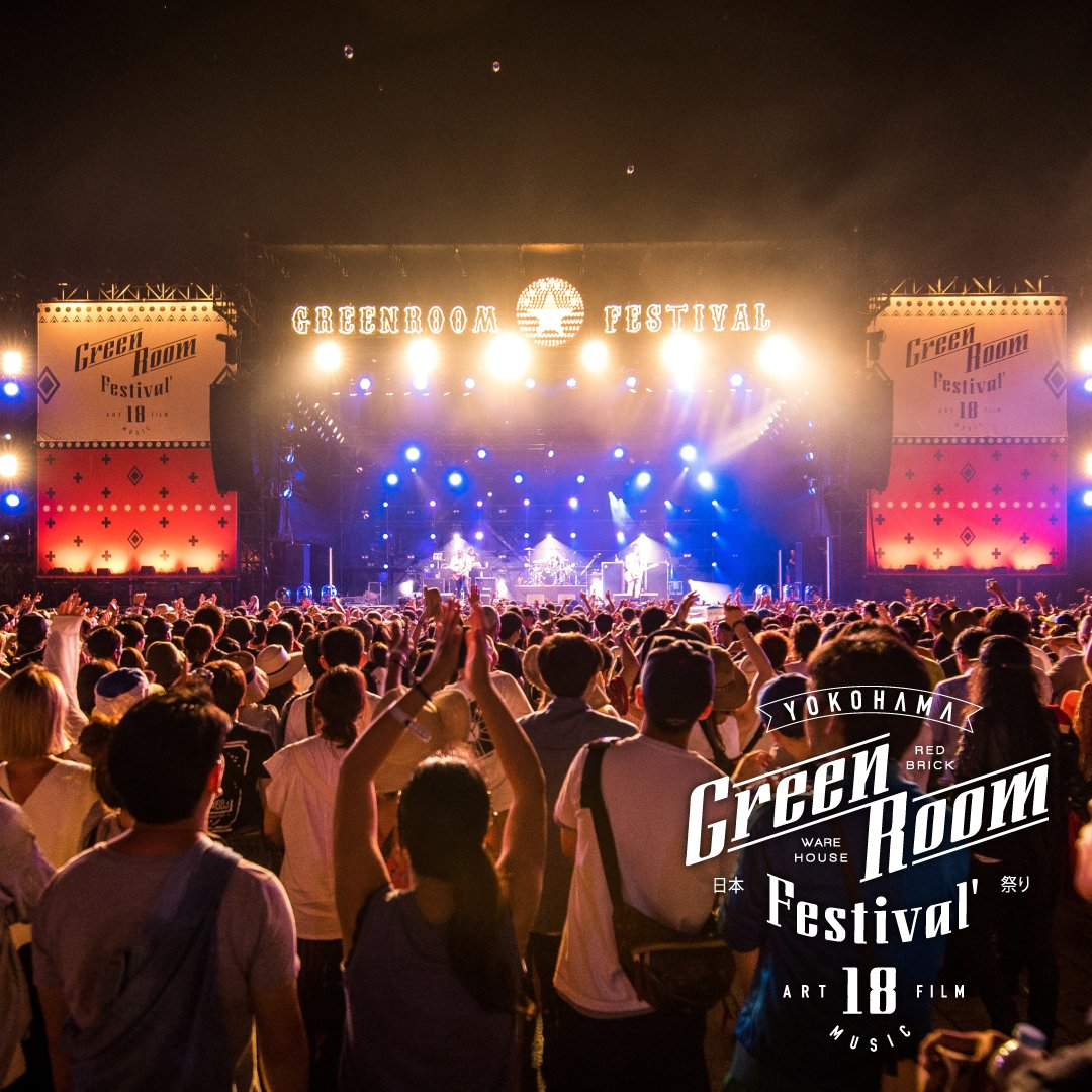 GREENROOM FESTIVAL'18 終了の挨拶
