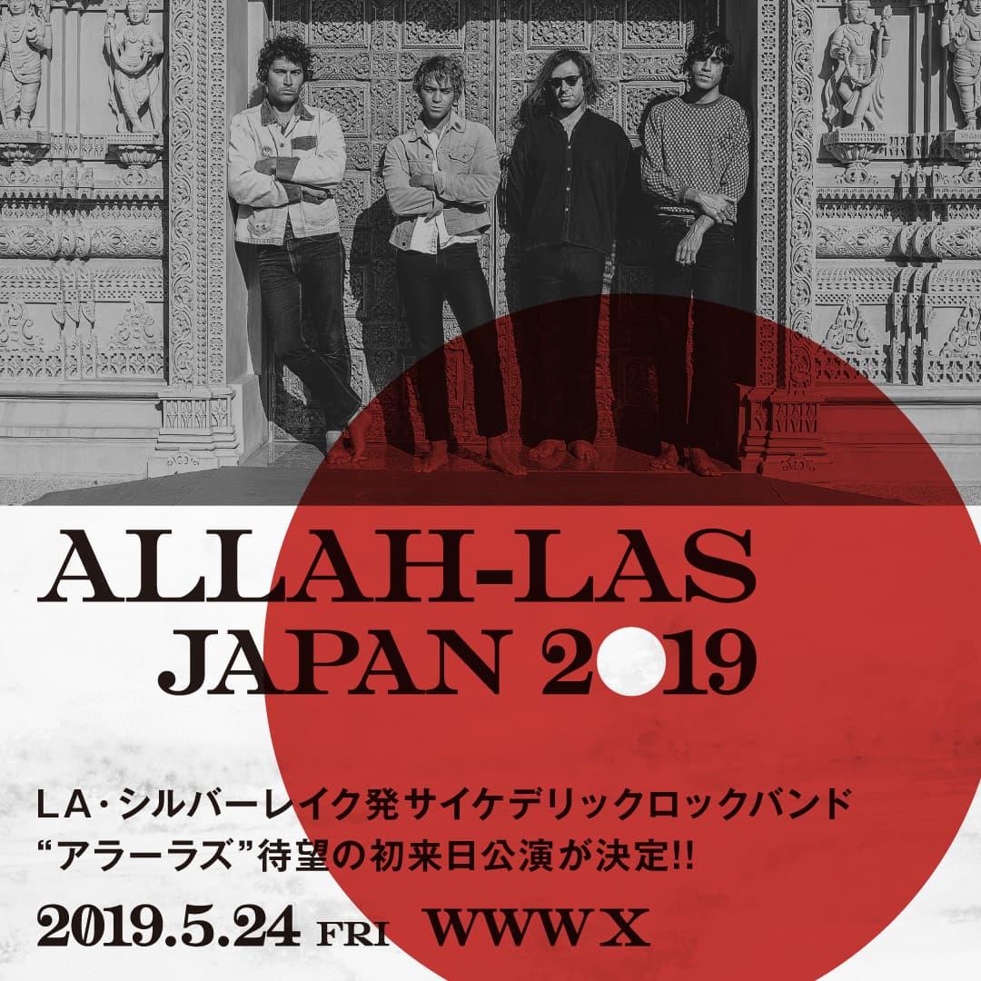 Allah-Las単独公演決定!