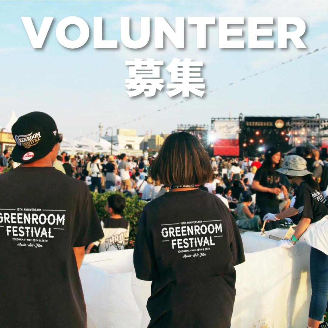 ボランティア募集開始!